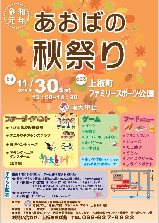 秋祭り 中止